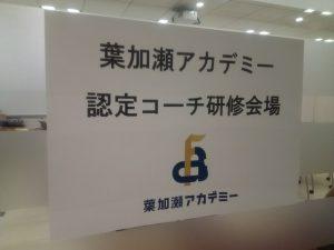 葉加瀬太郎アカデミー 認定コーチ研修