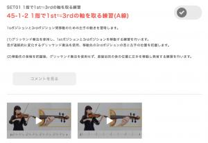 バイオリン ポジションの移動